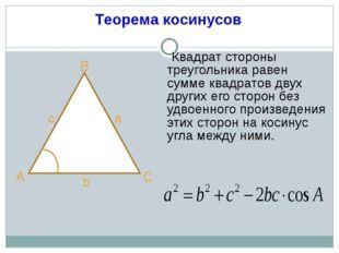 Квадрат стороны треугольника равен сумме квадратов двух других его сторон бе
