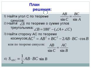 или по теореме синусов: Найти угол С по теореме синусов: Найти по теореме о с