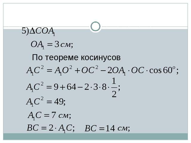 По теореме косинусов