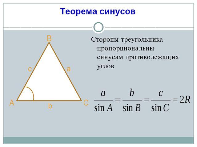 Стороны треугольника пропорциональны синусам противолежащих углов Теорема син...