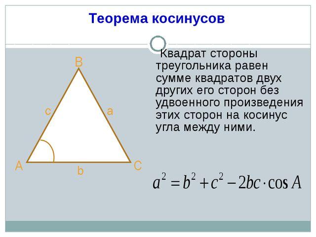 Квадрат стороны треугольника равен сумме квадратов двух других его сторон бе...
