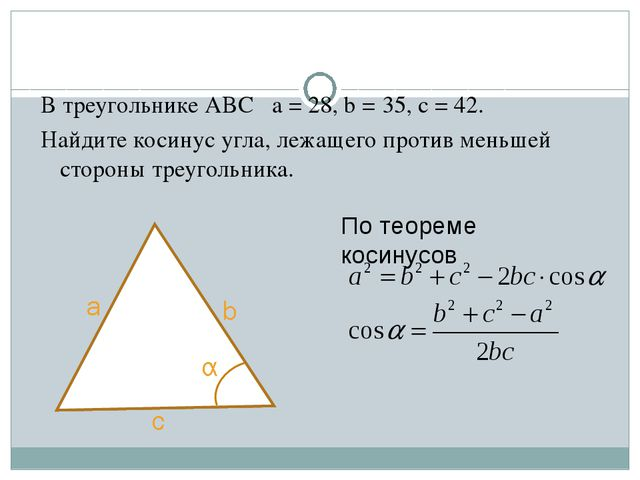 В треугольнике ABC a = 28, b = 35, c = 42. Найдите косинус угла, лежащего про...