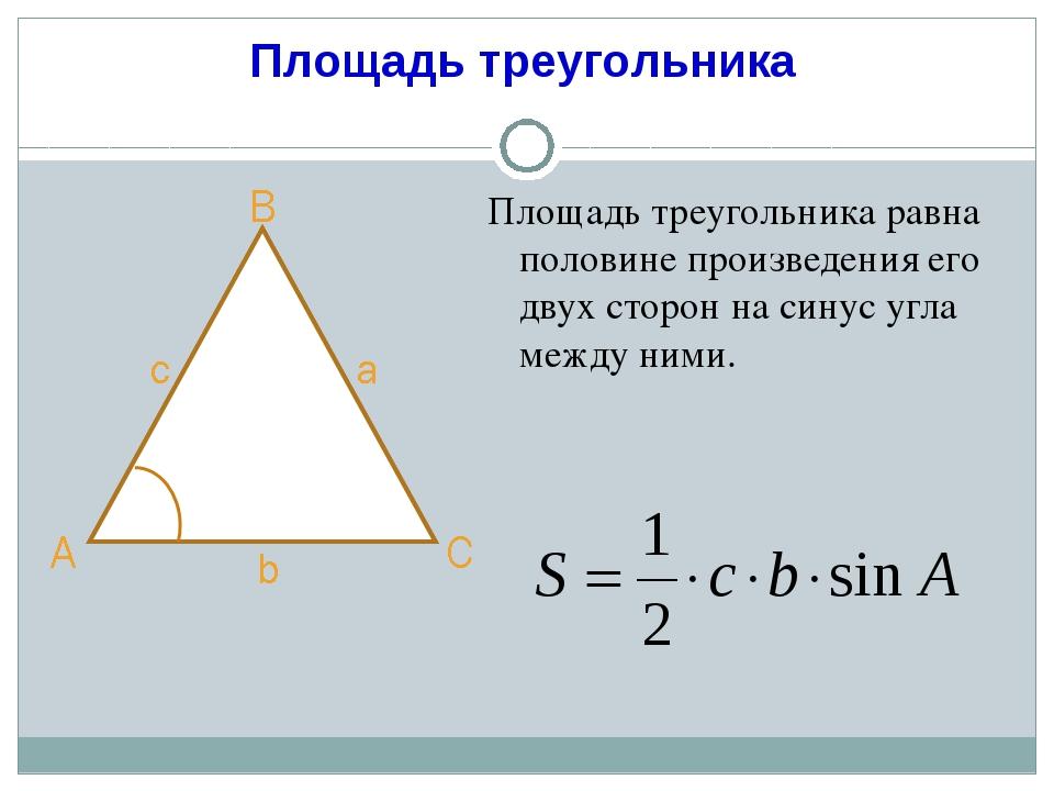 Площадь треугольника равна половине произведения его двух сторон на синус угл...