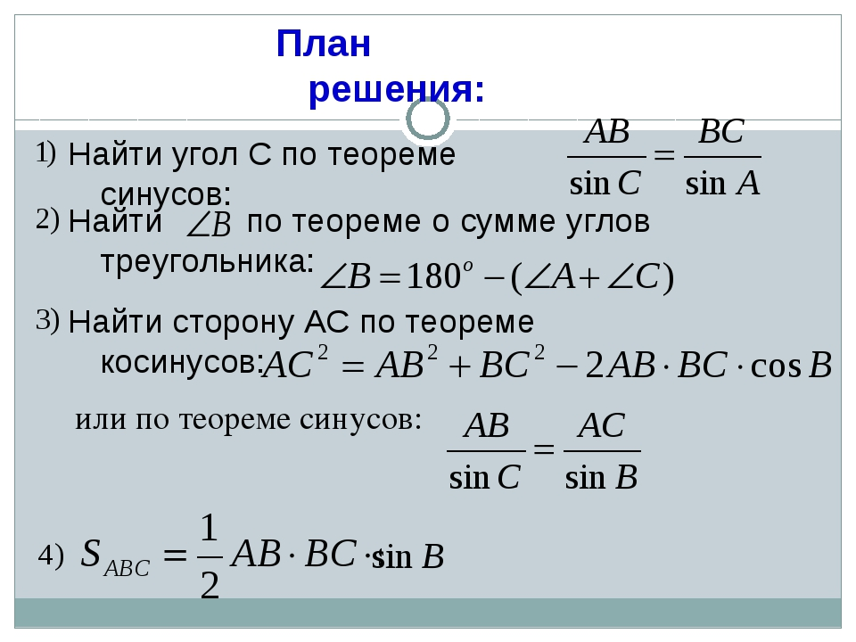 или по теореме синусов: Найти угол С по теореме синусов: Найти по теореме о с...