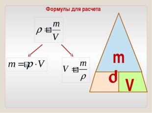  m V Формулы для расчета
