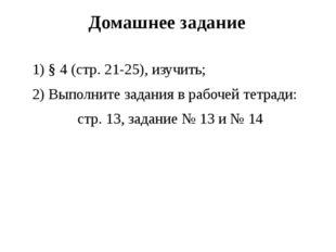 1) § 4 (стр. 21-25), изучить; 2) Выполните задания в рабочей тетради: стр. 13
