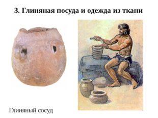 Глиняный сосуд 3. Глиняная посуда и одежда из ткани