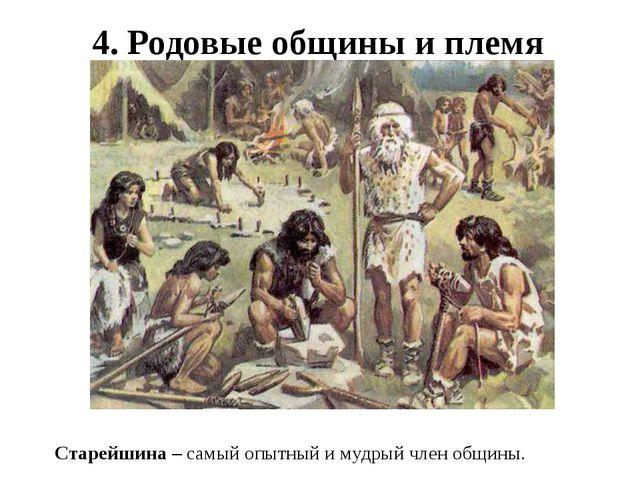 Старейшина – самый опытный и мудрый член общины. 4. Родовые общины и племя
