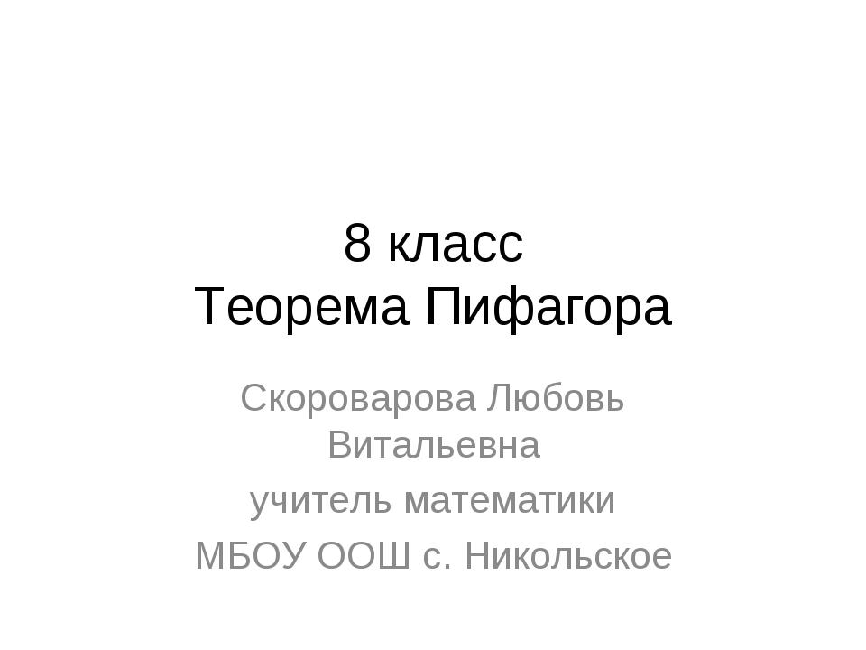 8 класс Теорема Пифагора Скороварова Любовь Витальевна учитель математики МБО...