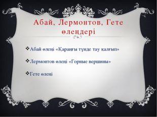 Абай, Лермонтов, Гете өлеңдері Абай өлеңі «Қараңғы түнде тау қалғып» Лермонто