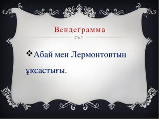 Вендеграмма Абай мен Лермонтовтың ұқсастығы.