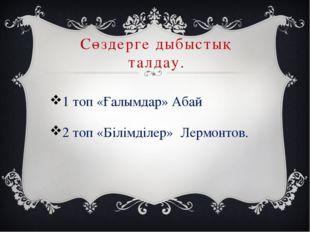 Сөздерге дыбыстық талдау. 1 топ «Ғалымдар» Абай 2 топ «Білімділер» Лермонтов.