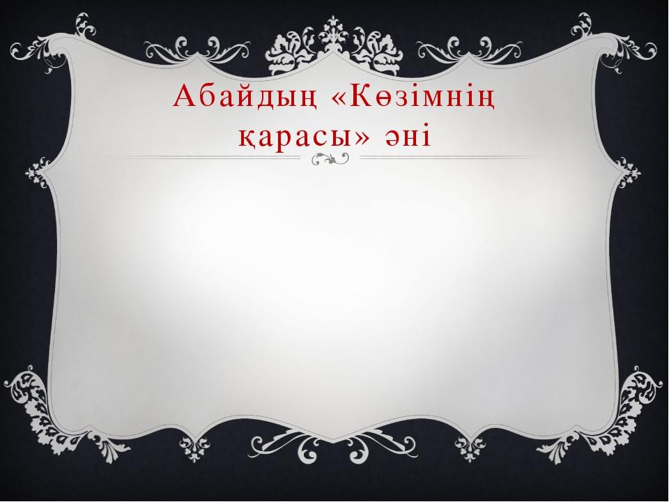 Абайдың «Көзімнің қарасы» әні