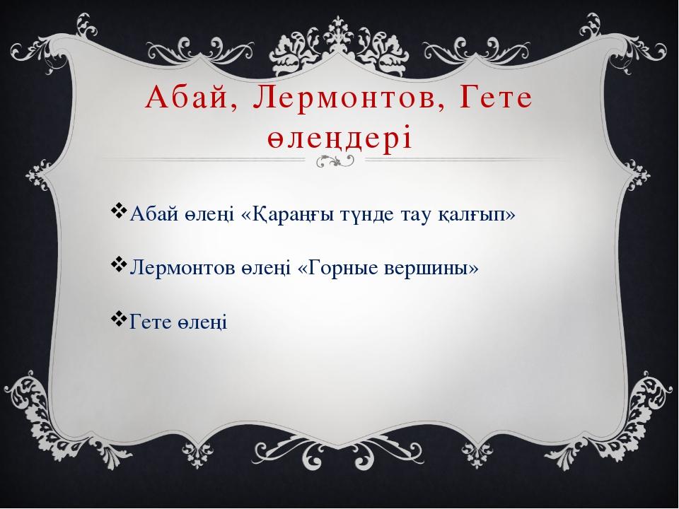 Абай, Лермонтов, Гете өлеңдері Абай өлеңі «Қараңғы түнде тау қалғып» Лермонто...