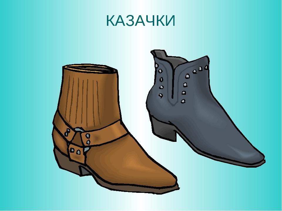 КАЗАЧКИ