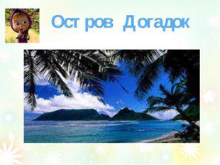 Остров Догадок