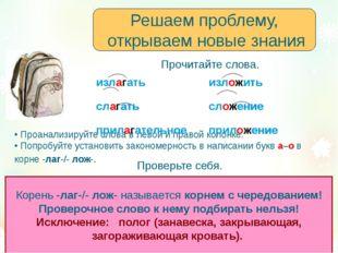 • Проанализируйте слова в левой и правой колонке. • Попробуйте установить зак