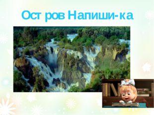 Остров Напиши-ка