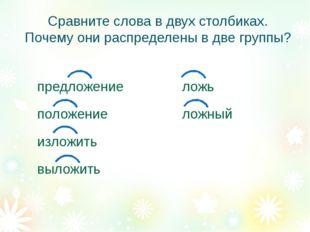Сравните слова в двух столбиках. Почему они распределены в две группы? предло