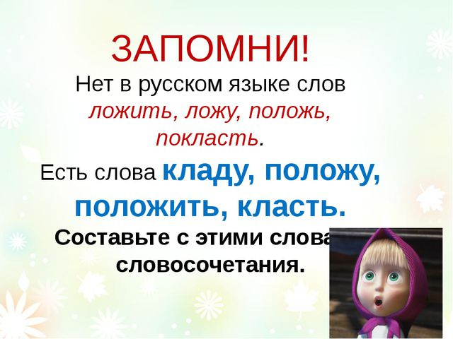 ЗАПОМНИ! Нет в русском языке слов ложить, ложу, положь, покласть. Есть слова...