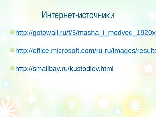 Интернет-источники http://gotowall.ru/f/3/masha_i_medved_1920x1200.jpg http:/...