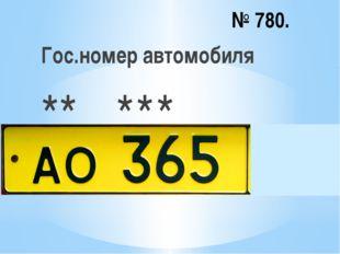 № 780. Гос.номер автомобиля ** ***