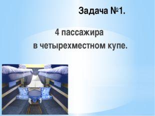 Задача №1. 4 пассажира в четырехместном купе.