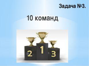 Задача №3. 10 команд