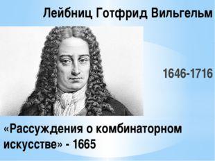 Лейбниц Готфрид Вильгельм 1646-1716 «Рассуждения о комбинаторном искусстве» -