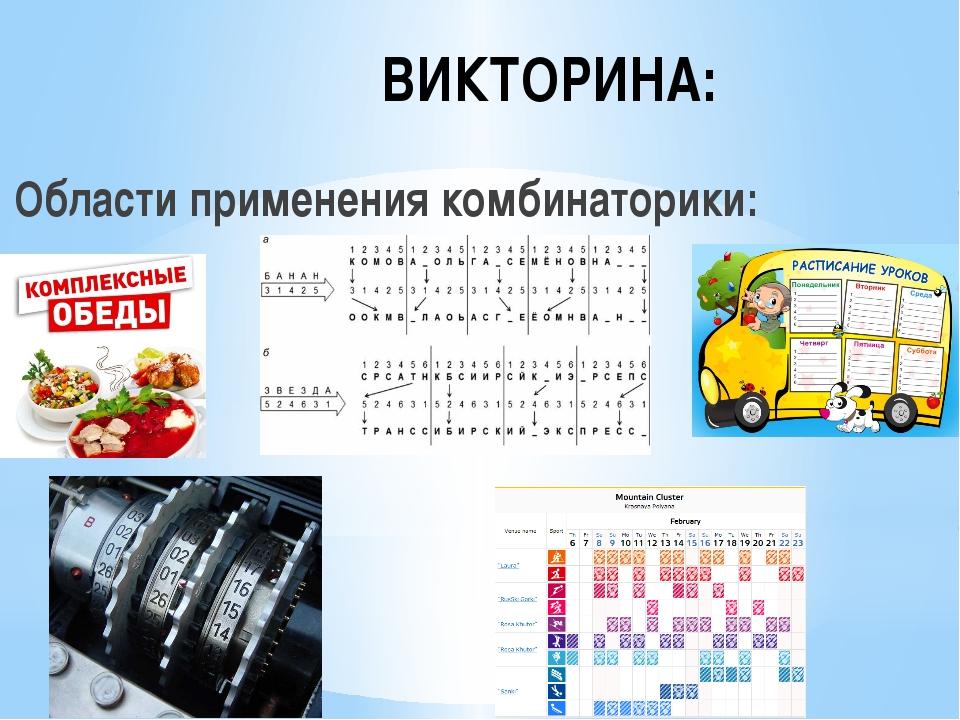 ВИКТОРИНА: Области применения комбинаторики: