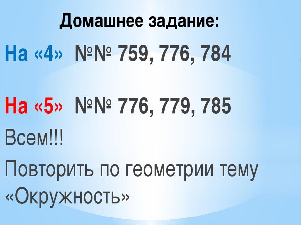 Домашнее задание: На «4» №№ 759, 776, 784 На «5» №№ 776, 779, 785 Всем!!! Пов...