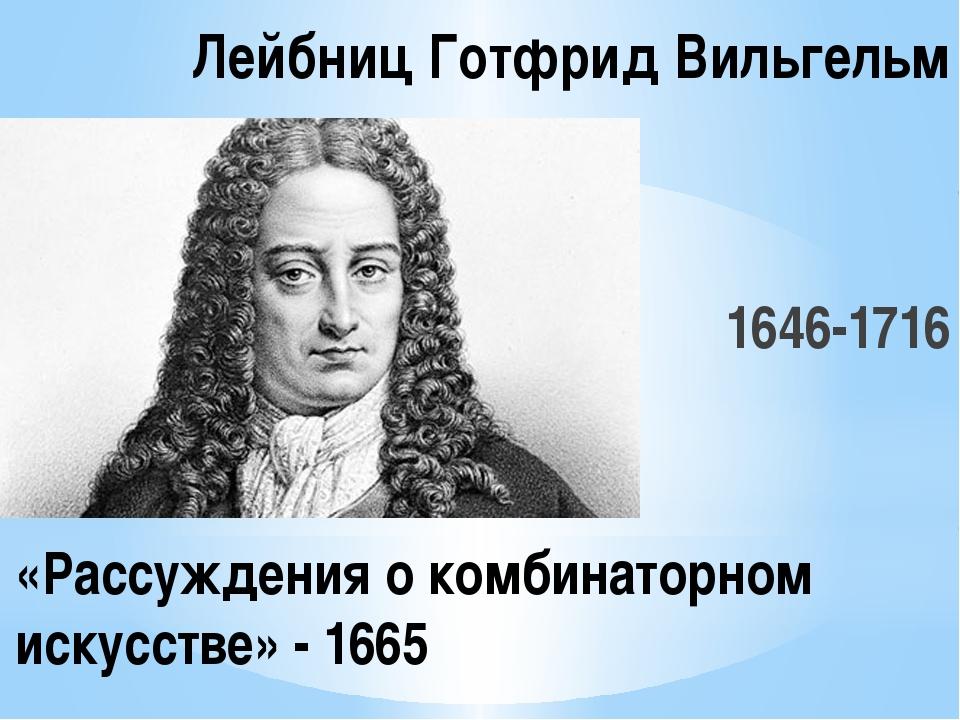 Лейбниц Готфрид Вильгельм 1646-1716 «Рассуждения о комбинаторном искусстве» -...