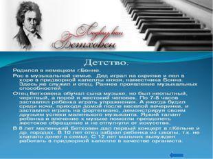 Людвиг ван Бетховен родился в декабре 1770 г. К обнаружившемуся с раннего дет