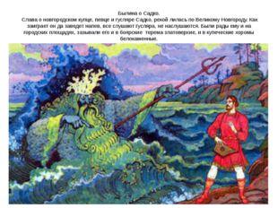 Былина о Садко. Слава о новгородском купце, певце и гусляре Садко, рекой лила