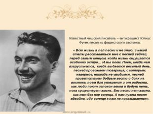 Известный чешский писатель – антифашист Юлиус Фучик писал из фашистского заст