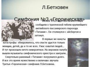 Л.Бетховен Симфония №3 «Героическая»