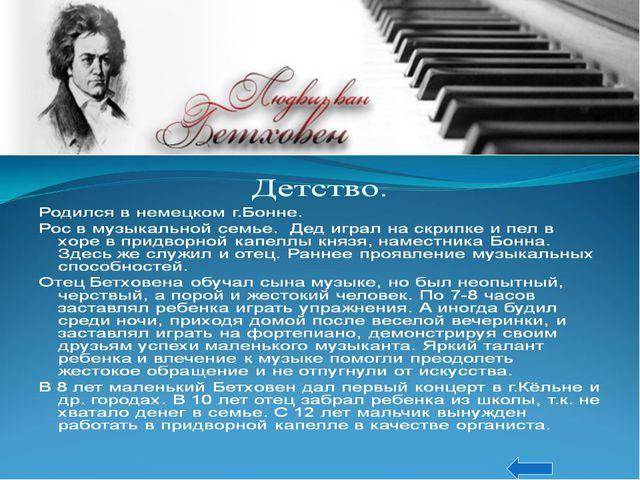 Людвиг ван Бетховен родился в декабре 1770 г. К обнаружившемуся с раннего дет...