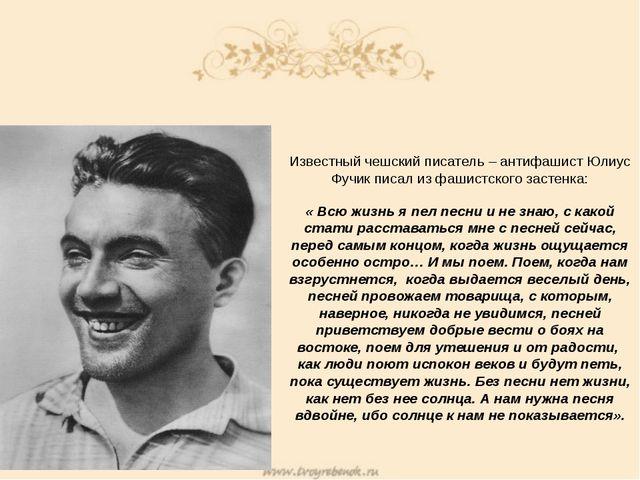 Известный чешский писатель – антифашист Юлиус Фучик писал из фашистского заст...