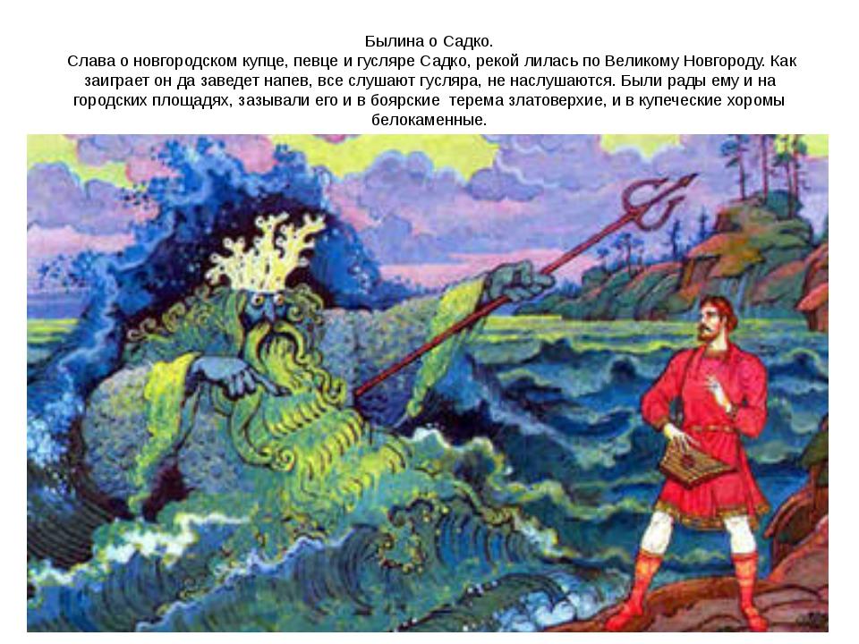 Былина о Садко. Слава о новгородском купце, певце и гусляре Садко, рекой лила...