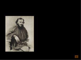Лев Николаевич Толстой «Война и мир» Система образов «Войны и мира» как отраж