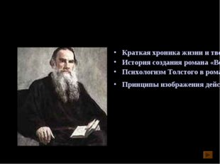 Лев Николаевич Толстой «Война и мир» Краткая хроника жизни и творчества Л.Н.