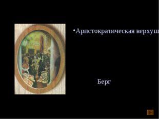 Лев Николаевич Толстой «Война и мир» Аристократическая верхушка общества, как