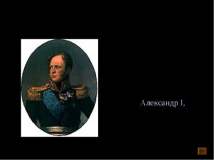 Лев Николаевич Толстой «Война и мир» Правительство, чиновно –бюрократические