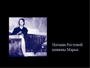 Представление Толстого о красоте и добре, воплощение идеалов автора в образа