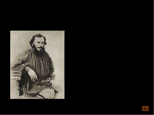 Лев Николаевич Толстой «Война и мир» Система образов «Войны и мира» как отраж...