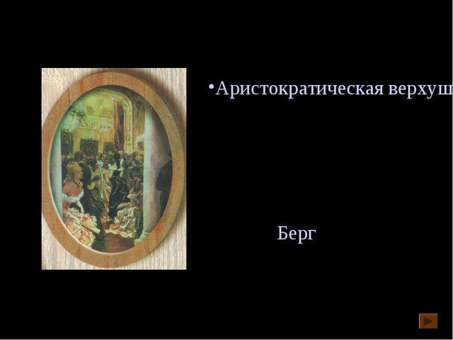 Лев Николаевич Толстой «Война и мир» Аристократическая верхушка общества, как...