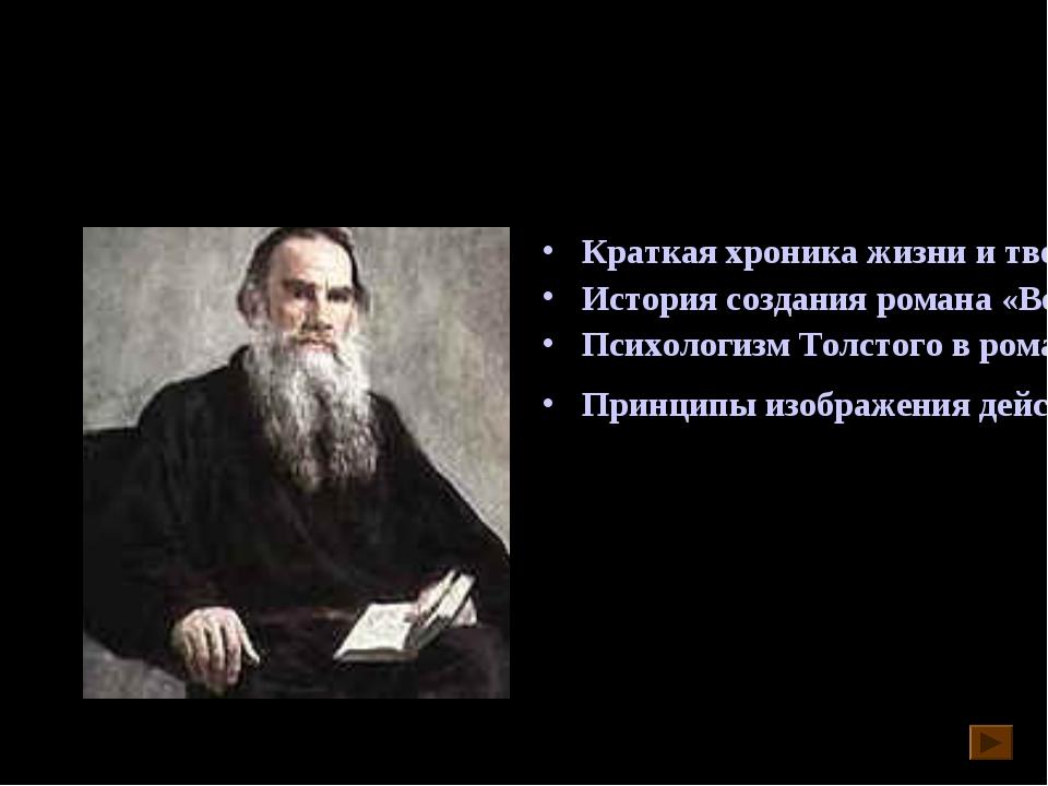 Лев Николаевич Толстой «Война и мир» Краткая хроника жизни и творчества Л.Н....