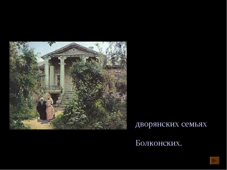 Лев Николаевич Толстой «Война и мир» Семейно – бытовой уклад, общественное по...