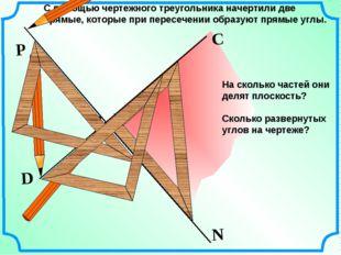 С помощью чертежного треугольника начертили две прямые, которые при пересечен