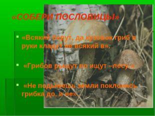 «СОБЕРИ ПОСЛОВИЦЫ» «Всякий берут, да кузовок гриб в руки кладут не всякий в»